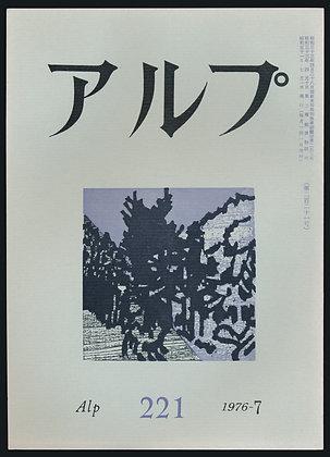 第221号/1976年7月号