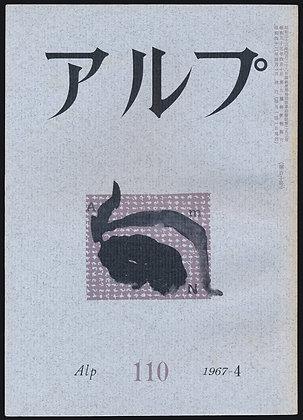 第110号/1967年4月号