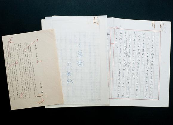 近藤弘草稿『七草粥』