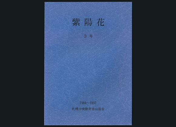 紫陽花 3号 1984~1992