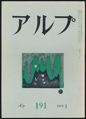 第191号/1974年1月号