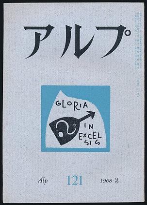 第121号/1968年3月号