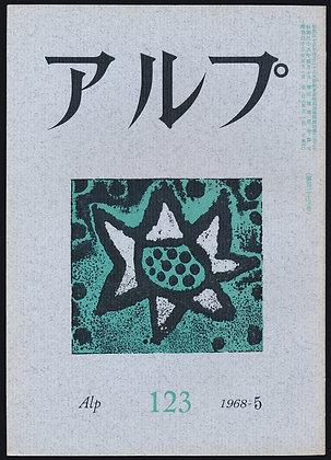 第123号/1968年5月号