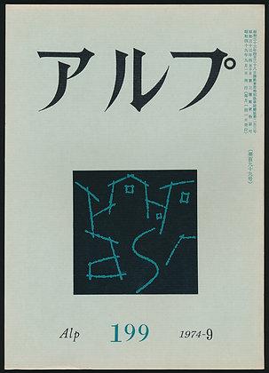 第199号/1974年9月号