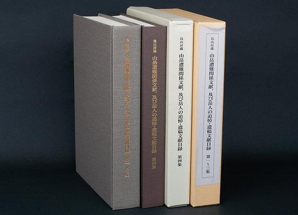 烏山房蔵 山岳遭難関係文献、及び岳人の追悼・遺稿文献目録 2冊セット(第1~3集・第4集)