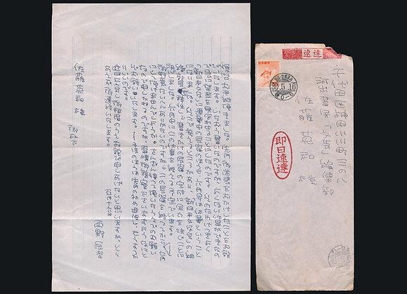 西野辰吉書簡 河出書房「文芸」編集部・佐藤英和宛