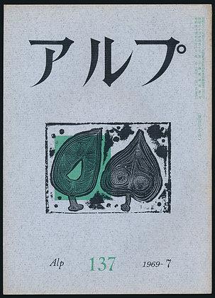 第137号/1969年7月号