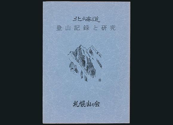 北海道登山記録と研究