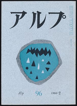第96号/1966年2月号