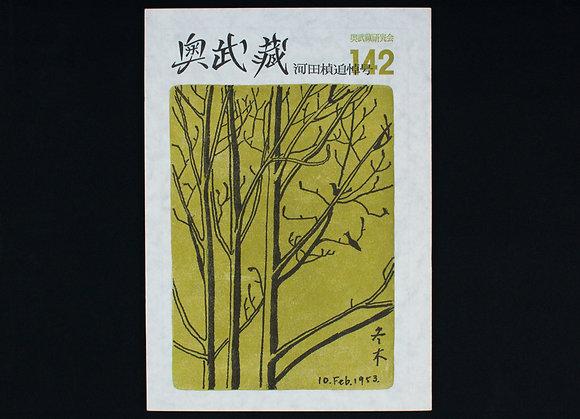 奥武蔵  第142号・河田楨追悼号