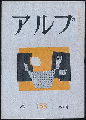 第158号/1971年4月号