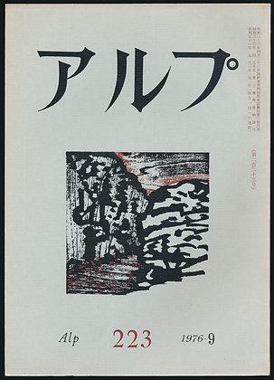 第223号/1976年9月号