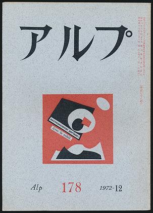 第178号/1972年12月号