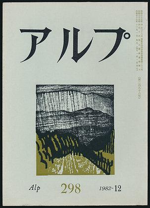 第298号/1982年12月号