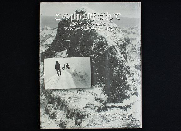 この山に呼ばれて 銀のピッケル伝説とアルバータ山の初期登山史
