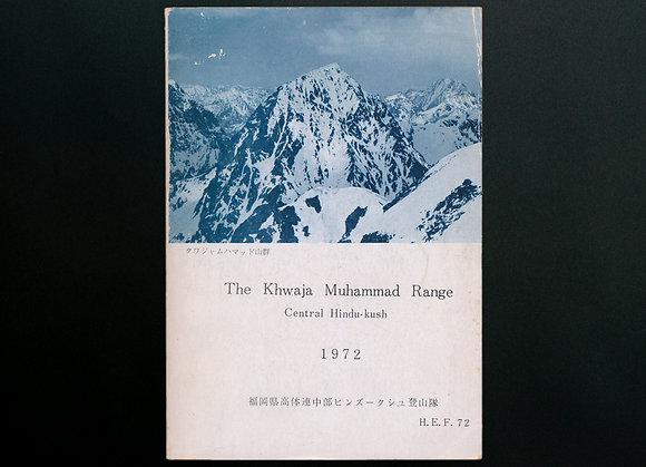 クワジャ・ムハマッド山群 登山報告書