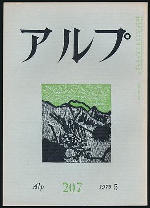 第207号/1975年5月号