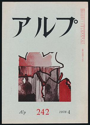 第242号/1978年4月号