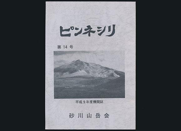 砂川山岳会機関誌 ピンネシリ 第14号