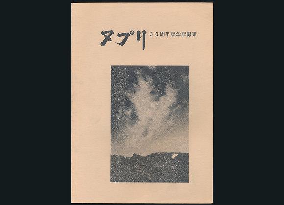札幌中央郵便局山岳部「ヌプリ会」創部30周年記念記録集