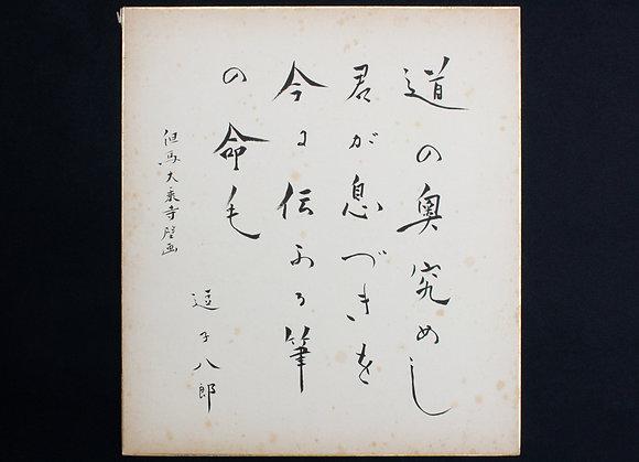 逗子八郎色紙 「道の奥究めし君が息づきを…」