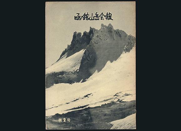 函館山岳会会報 2号