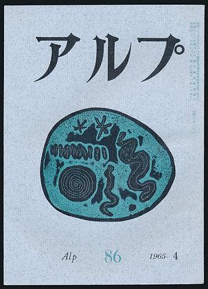 第86号/1965年4月号