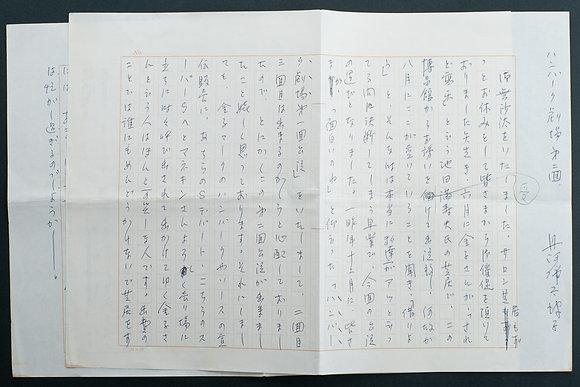 丹阿弥谷津子草稿『ハンバーグ劇場第二回』