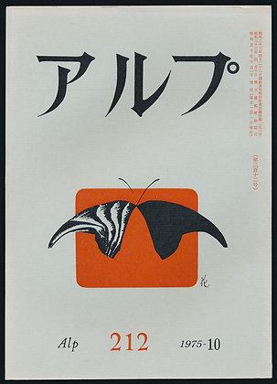 第212号/1975年10月号