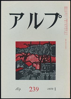 第239号/1978年1月号