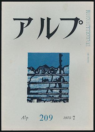 第209号/1975年7月号