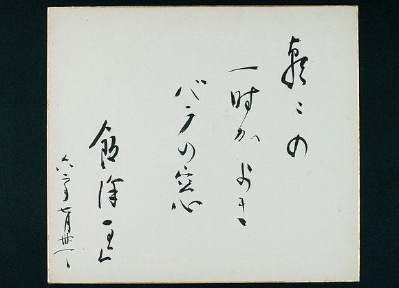 飯沢匡色紙「朝この一時かよきバラの窓 飯沢匡 六二年七月三一日」