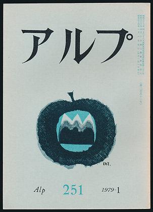第251号/1979年1月号