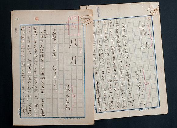 岡栄一郎草稿2種『八月』/『良偶』