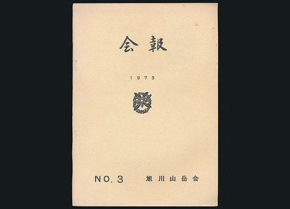 旭川山岳会会報 第3号