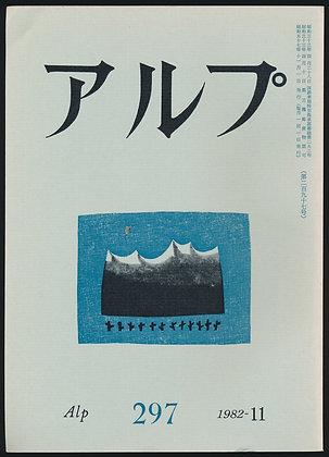 第297号/1982年11月号