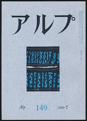 第149号/1970年7月号