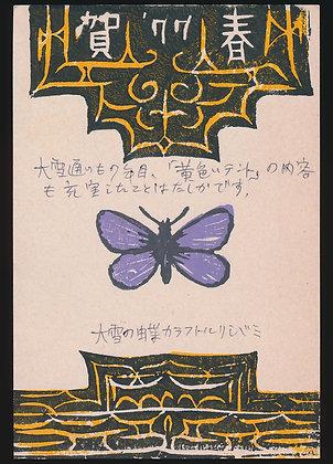 田淵行男木版画入り年賀状 横山元昭宛(昭和52年)