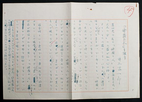井上友一郎草稿『「修羅の人」を推す』