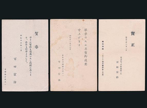 百田宗治葉書3枚(印刷賀状) 瀧口武士宛