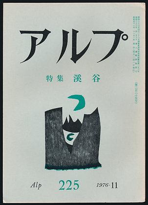 第225号/1976年11月号 溪谷特集号