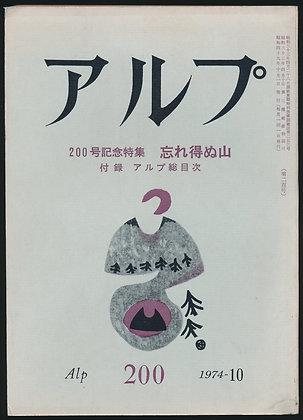 第200号/1974年10月号 忘れ得ぬ山特集号