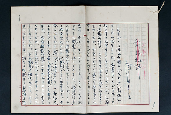 岡田三郎草稿 『創作批評』