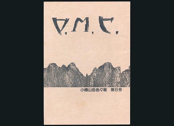 O.M.C 小樽山岳会々報 第8号