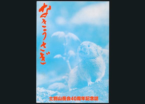 なきうさぎ 士別山岳会40周年記念誌
