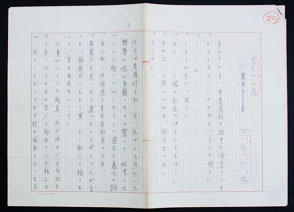 阿部初枝草稿『男九十二歳』