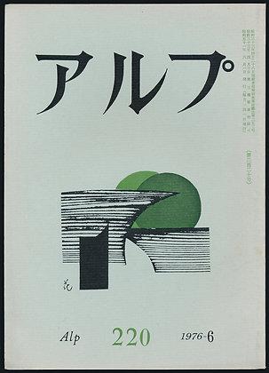 第220号/1976年6月号