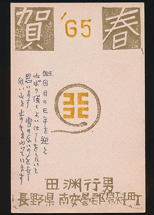 田淵行男木版画入り年賀状 横山元昭宛(昭和40年)