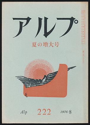 第222号/1976年8月号 夏の増大号