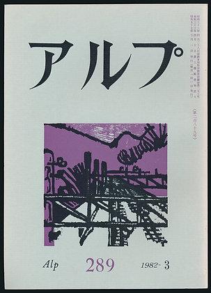 第289号/1982年3月号